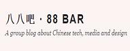 88-bar