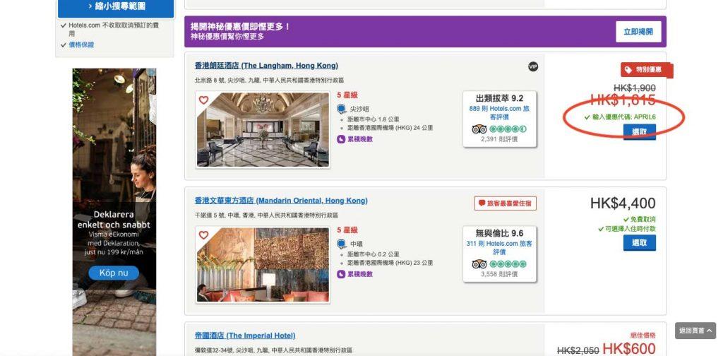 Hotels.com 1